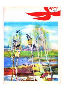 Костер 1971 №04