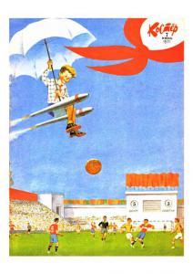 Костер 1971 №07