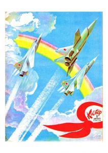 Костер 1971 №08