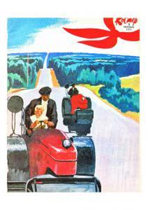 Костер 1971 №09