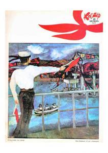 Костер 1971 №10