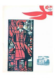 Костер 1971 №11