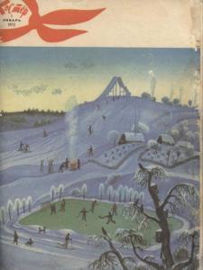 Костер 1972 №01