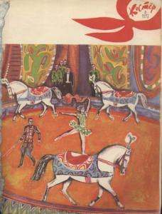 Костер 1972 №03