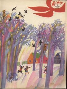 Костер 1972 №04