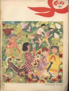 Костер 1972 №06