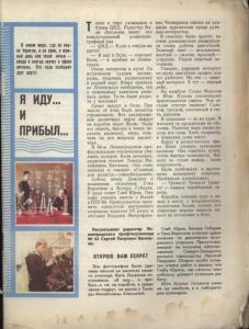 Костёр 1972 №08