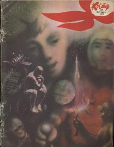 Костер 1972 №10