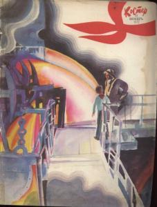 Костер 1972 №11