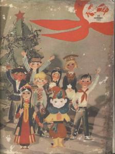 Костер 1972 №12