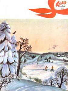 Костер 1973 №02