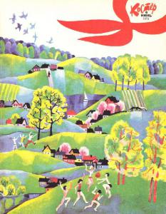 Костер 1973 №06