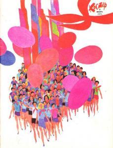 Костер 1973 №07
