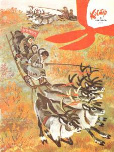 Костер 1973 №09