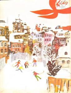 Костер 1973 №12