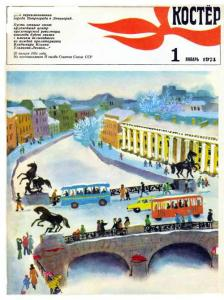Костёр 1974 №01