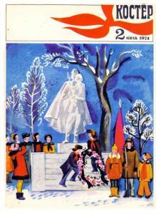 Костёр 1974 №02