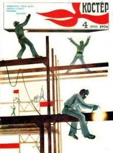 Костёр 1974 №04