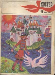 Костер 1974 №06
