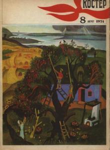 Костёр 1974 №08