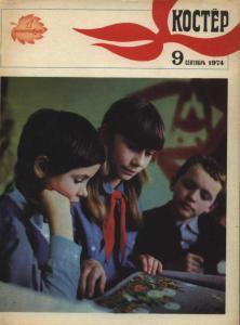 Костёр 1974 №09
