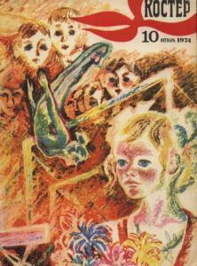 Костёр 1974 №10