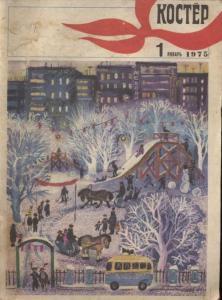Костер 1975 №01