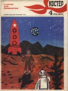 Костёр 1975 №04