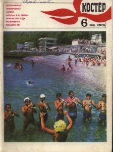 Костёр 1975 №06