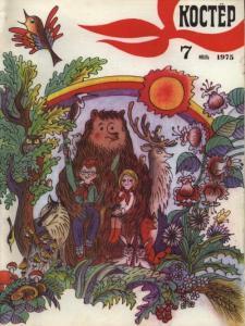 Костёр 1975 №07