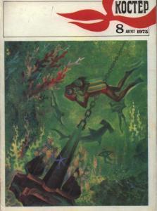 Костёр 1975 №08