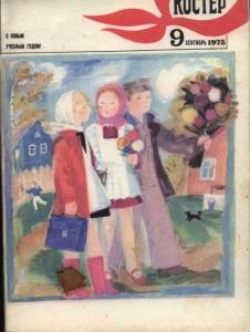 Костёр 1975 №09