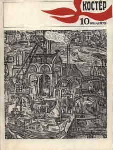 Костёр 1975 №10