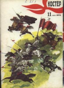 Костёр 1975 №11
