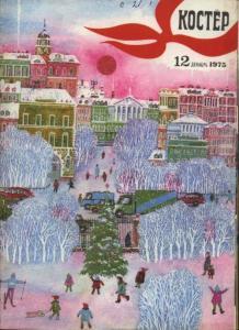 Костёр 1975 №12