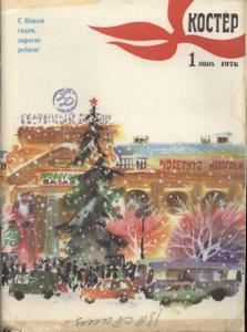 Костер 1976 №01