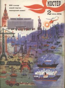 Костер 1976 №02