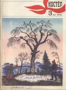 Костер 1976 №03
