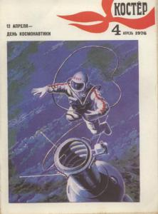 Костер 1976 №04
