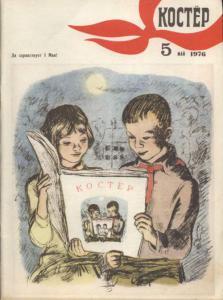 Костер 1976 №05