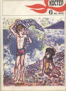 Костер 1976 №06