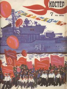 Костер 1976 №07