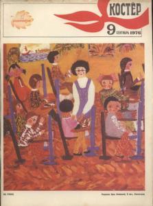 Костер 1976 №09