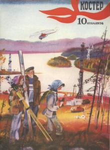 Костер 1976 №10