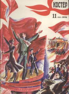 Костер 1976 №11