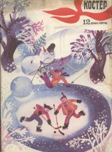Костер 1976 №12