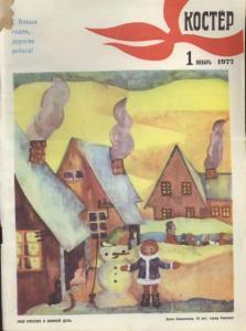 Костер 1977 №01