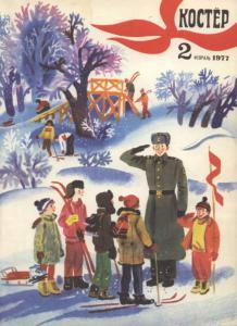 Костер 1977 №02