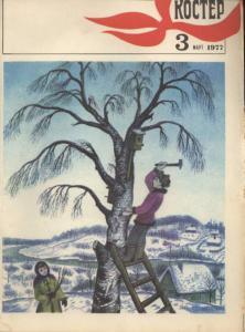 Костер 1977 №03