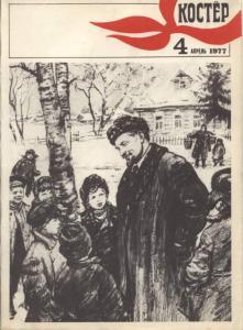 Костер 1977 №04
